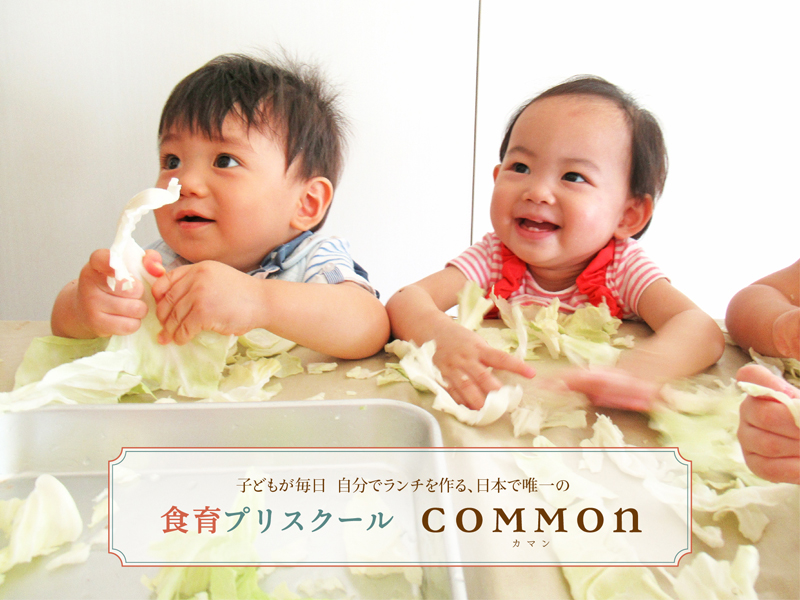 子どもが毎日 自分でランチを作る、日本で唯一の食育プリスクール カマン COMMON
